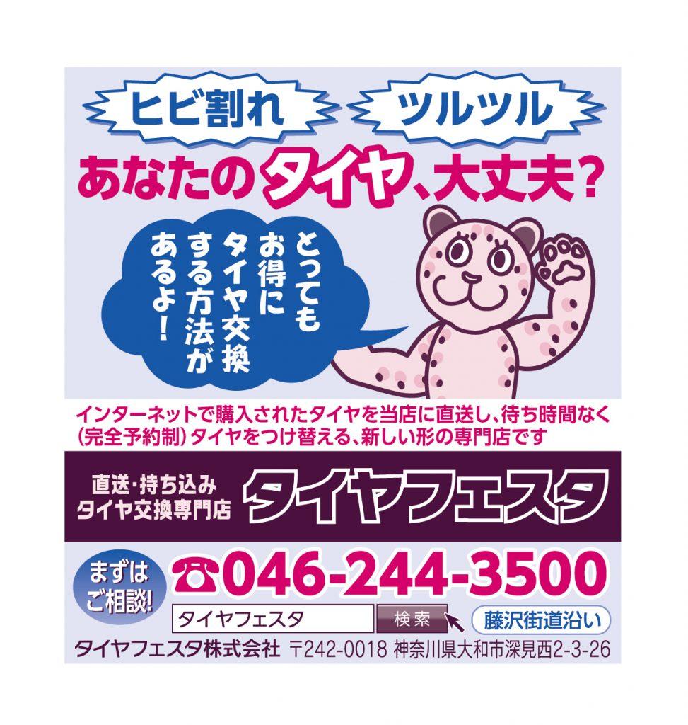 タイヤフェスタ座間0613 (1)