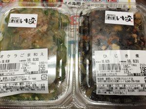 大和市 惣菜いいな タイヤフェスタ