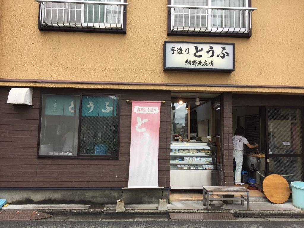 大和市 細野豆腐店 タイヤフェスタ