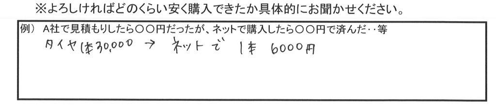 20160809福田さまアンケート