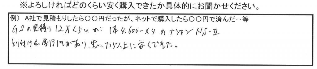 20160811冨武様アンケート