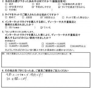 横浜市 O様 日産 フェアレディZ 「予約のしやすさが便利です」 | タイヤフェスタ