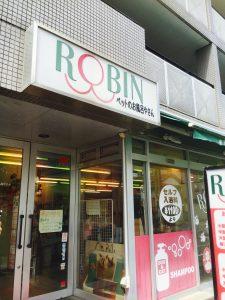 ご協力店様ご紹介27❤︎ペットのお風呂やさん Pet Spa Robin様