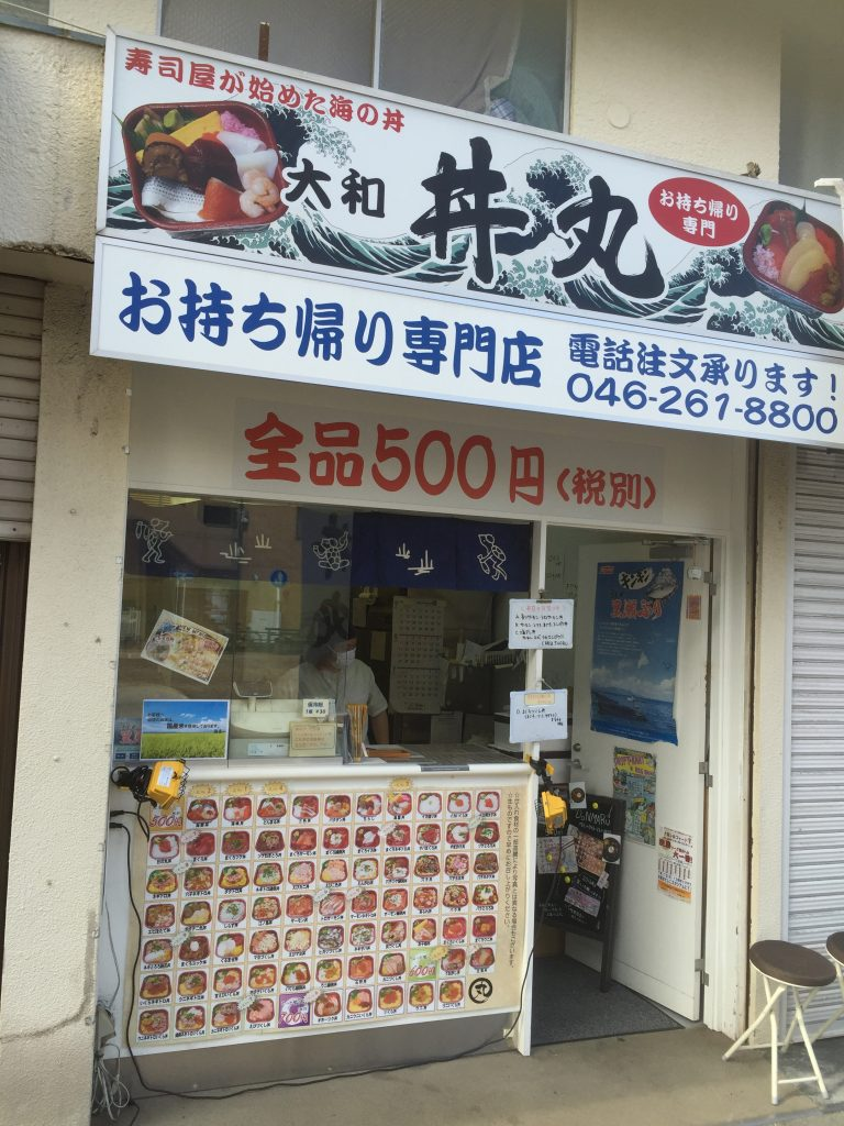ご協力店様ご紹介24❤︎「大和丼丸」大和駅前店様(お持ち帰り専用海鮮丼)