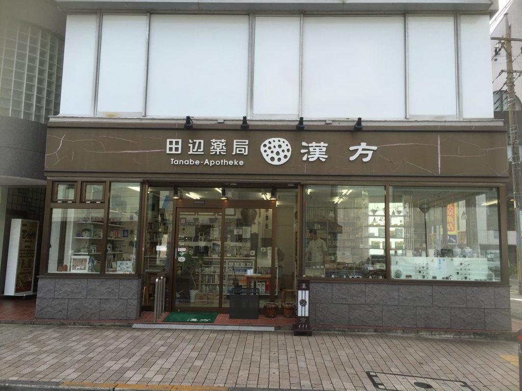 ご協力店様ご紹介21❤︎漢方ソムリエのいるお店・田辺薬局様(漢方薬)