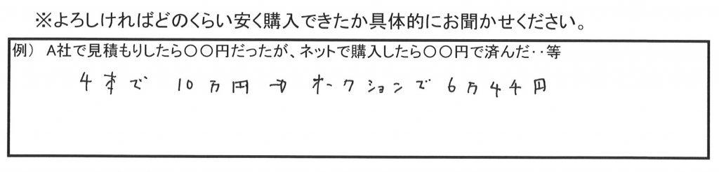 20160827村瀬様アンケート