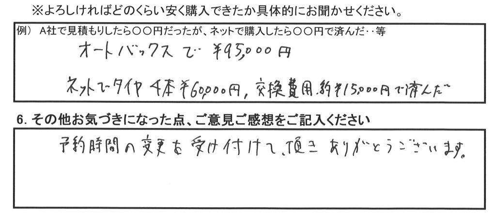 20160820中山さまアンケート