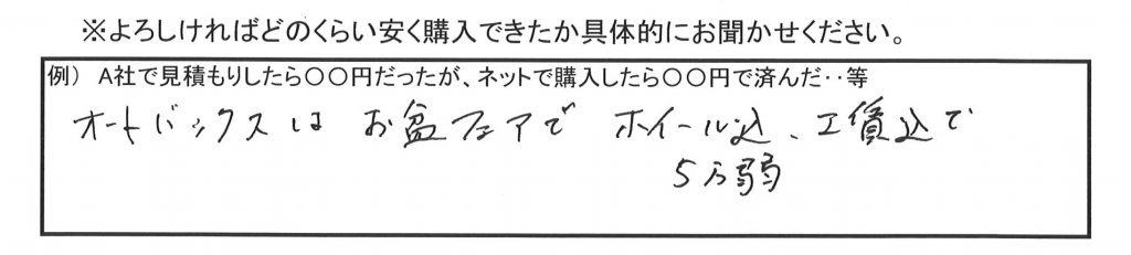 20160816照井様アンケート