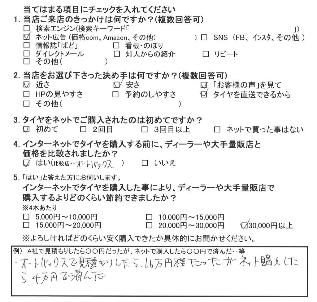 タイヤフェスタ20160903 藤沢市 H様 お客様の声 日産エルグランド |タイヤ交換専門店