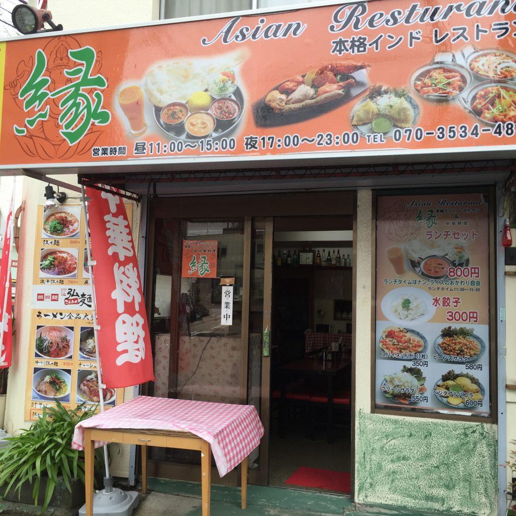 ご協力店様ご紹介32❤︎インド料理&中華料理 縁様