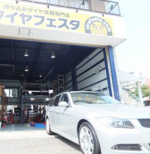 2016-09-02 BMW 320i 横浜市 泉区 ミネルバ タイヤ交換専門店 タイヤフェスタ