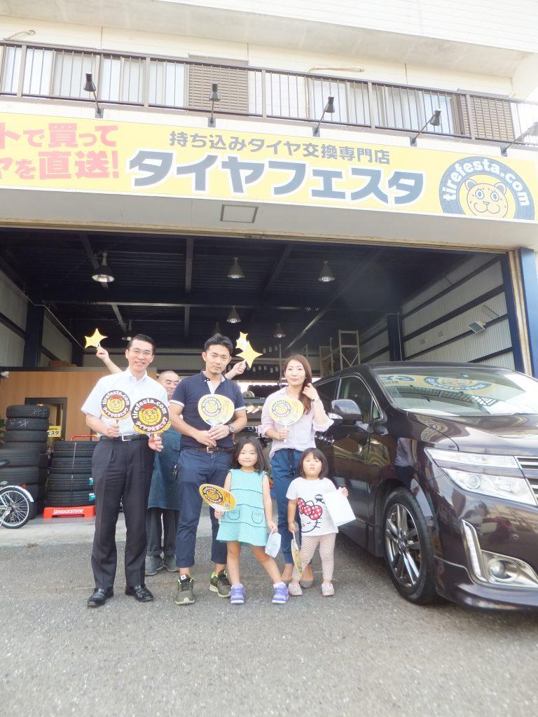 藤沢市 F様 日産エルグランド 12万円のお得|タイヤフェスタのお得な事例
