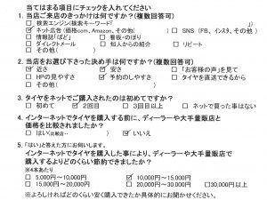 20160907 藤沢市 M様 お客様の声|タイヤ交換専門店 タイヤフェスタ