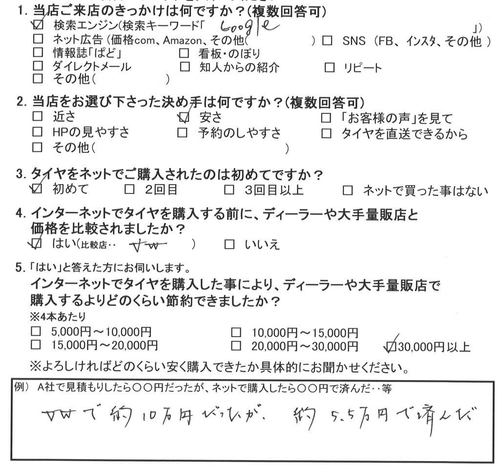 横浜市H様 VWゴルフのタイヤ交換で約半額のお得