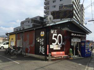 フロントスタッフの日常*七代目哲麺で初めての女一人ラーメン