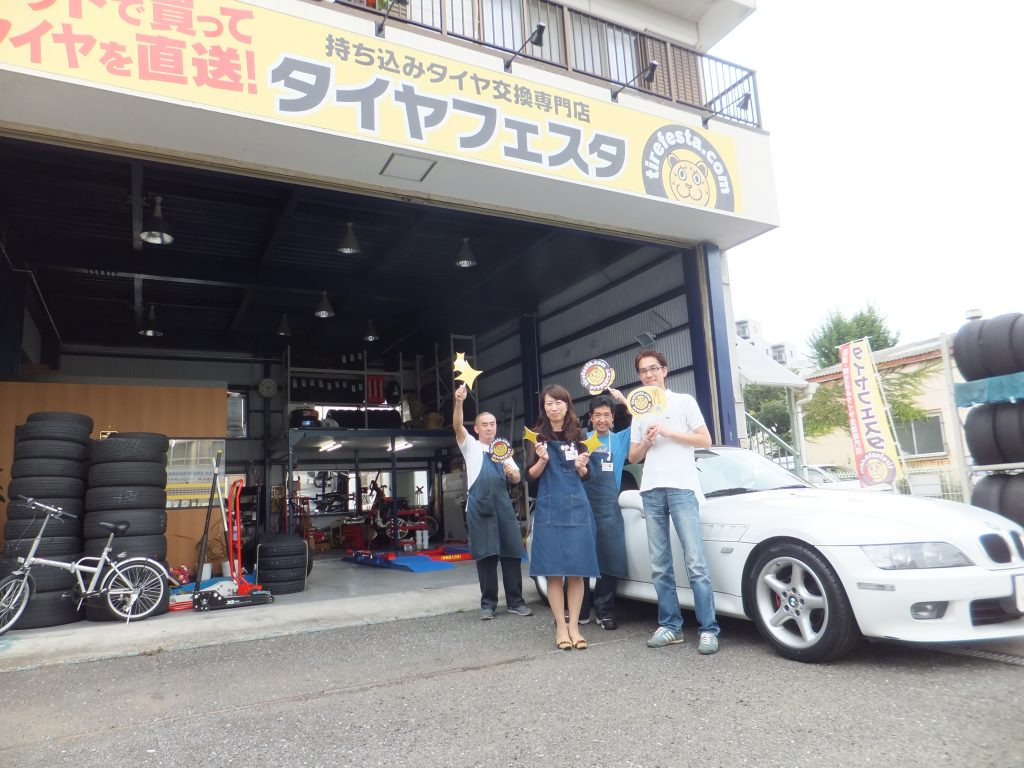 瀬谷区I様 BMW Z3のタイヤ交換でスタッフとパチリ!