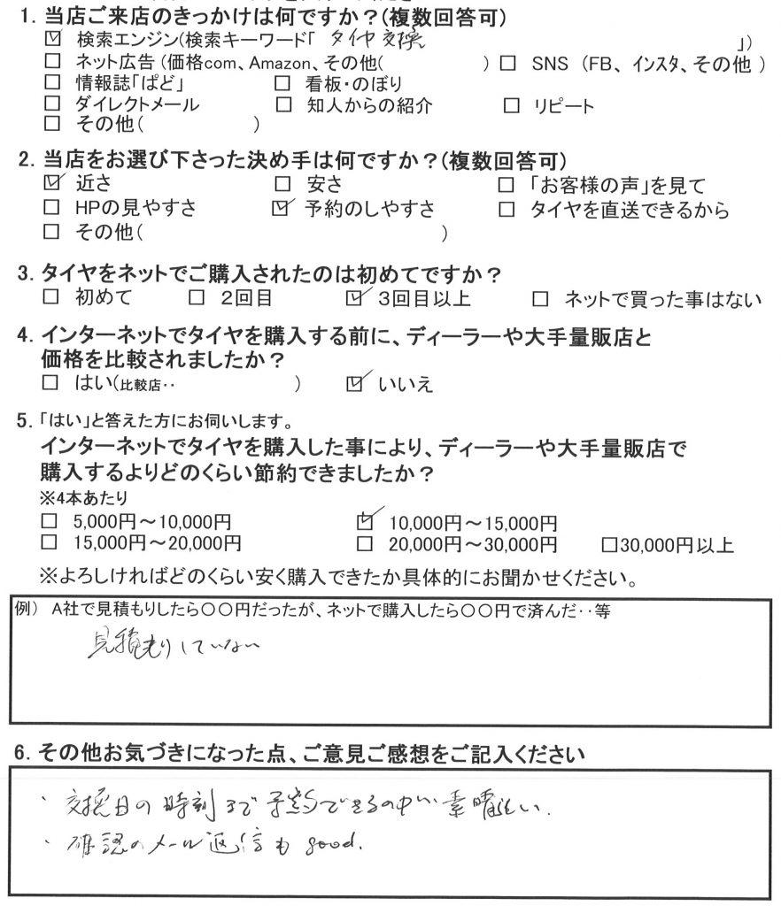 座間市K様 トヨタSAIのタイヤ交換「交換日の時刻まで予約できるのが素晴らしい。 確認のメール返信もgood」