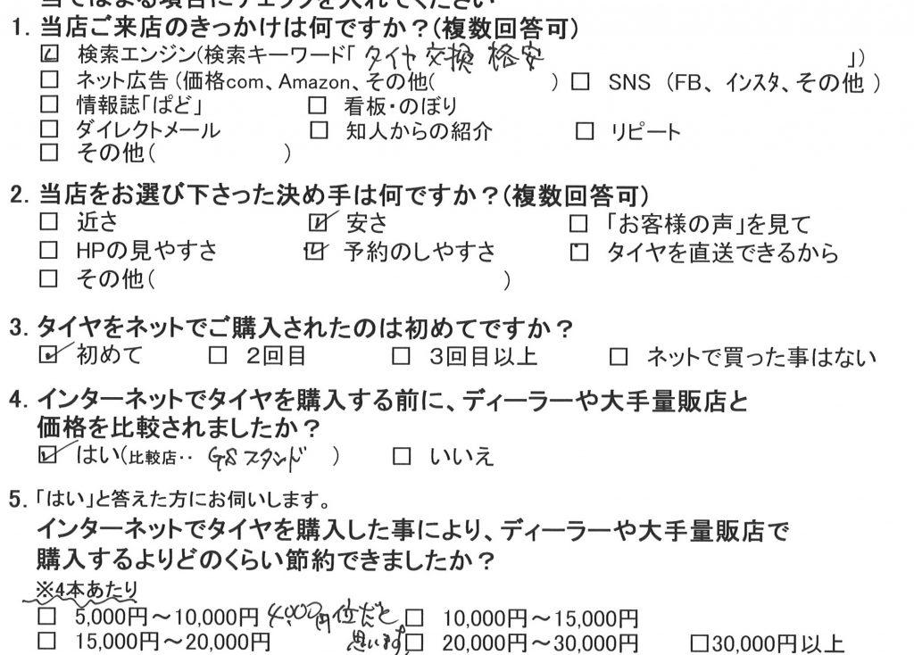 茅ヶ崎市Y様 日産ティアナのタイヤ交換を承りました!