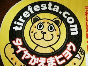 タイヤフェスタって、こ~んな楽しいお店♪(^_^)/