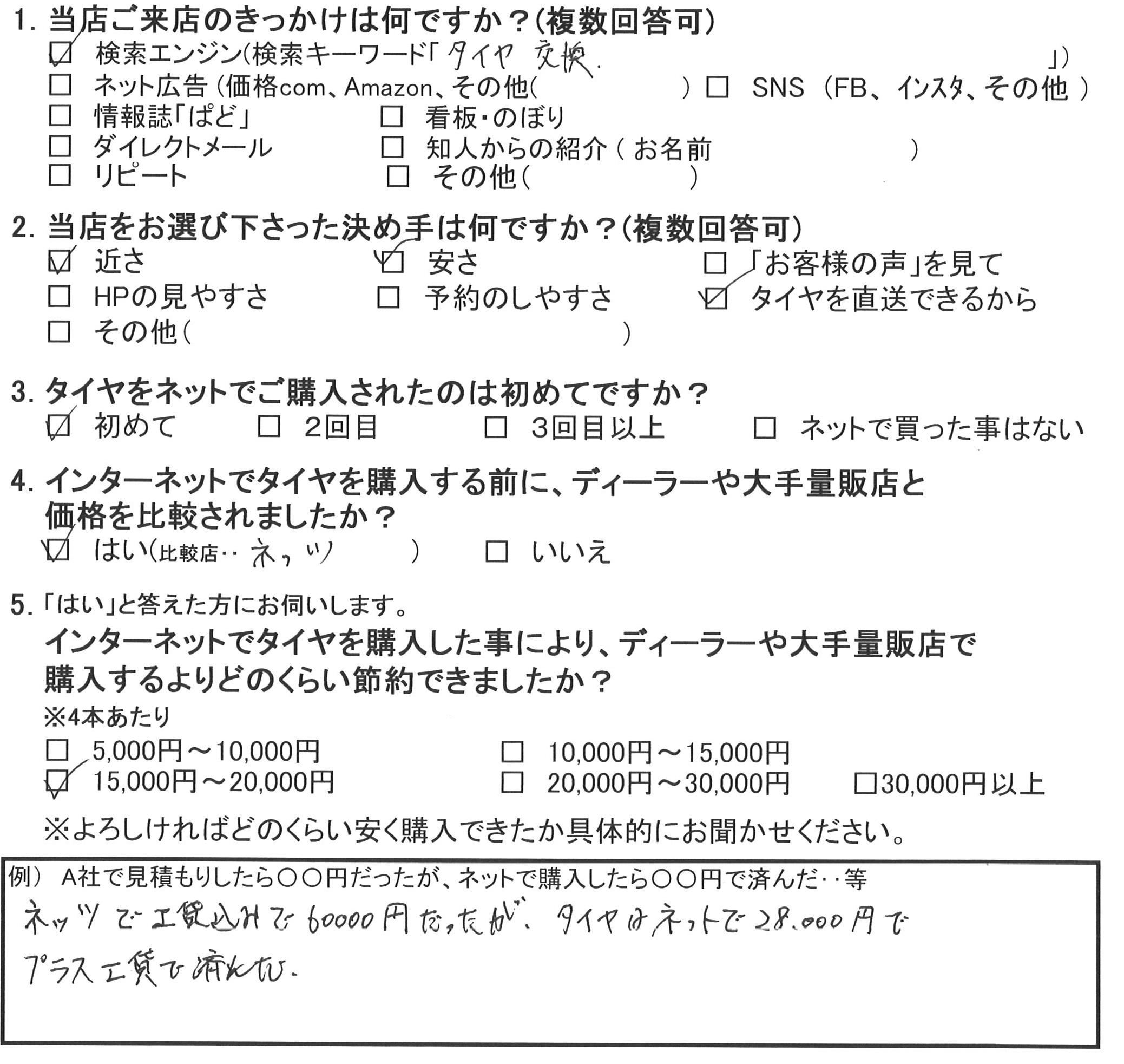 横浜市泉区K様 トヨタヴォクシーのタイヤ交換で約2万円以上のお得!!