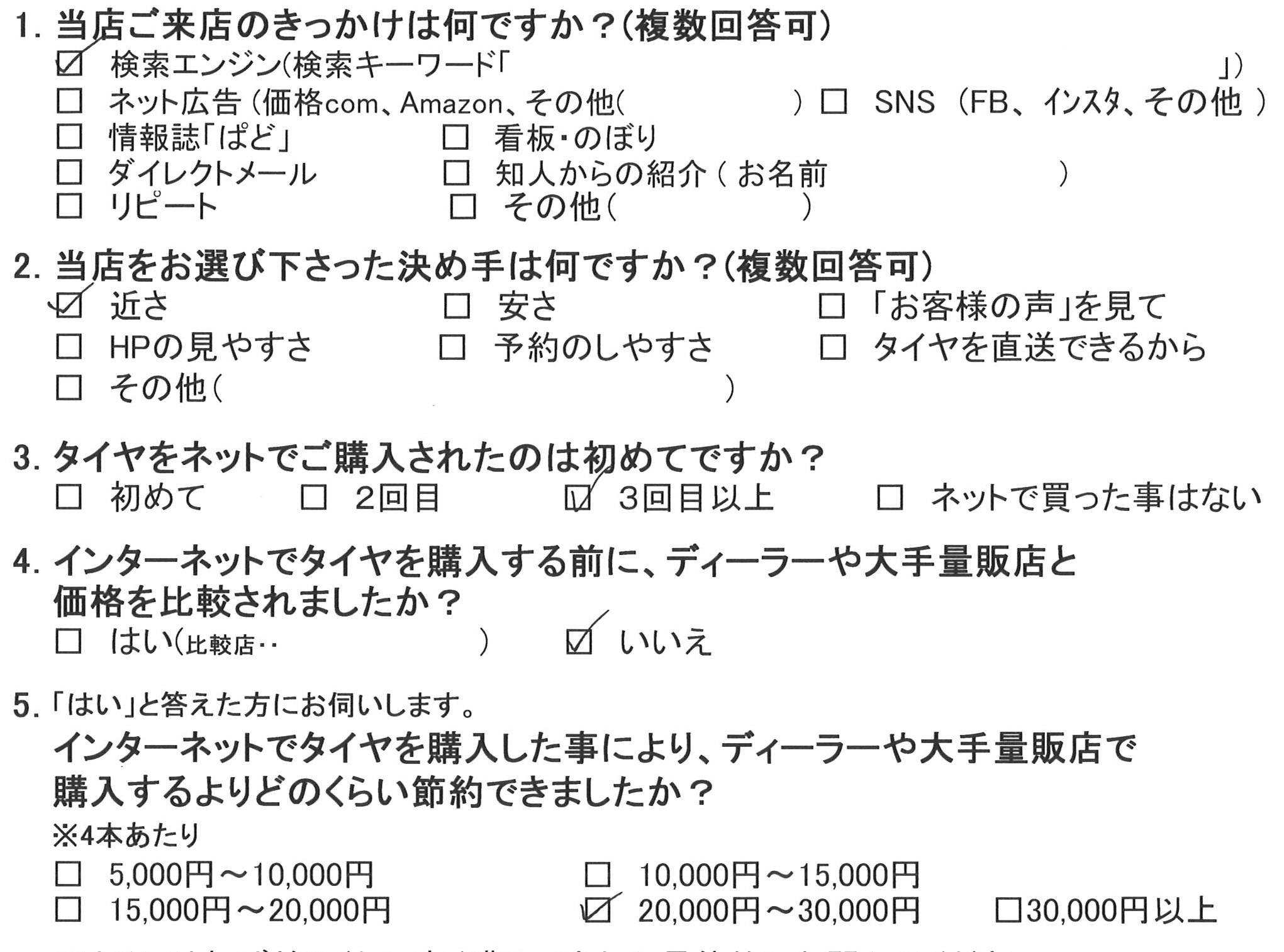 横浜市青葉区D様 トヨタ86のタイヤ交換を承りました!