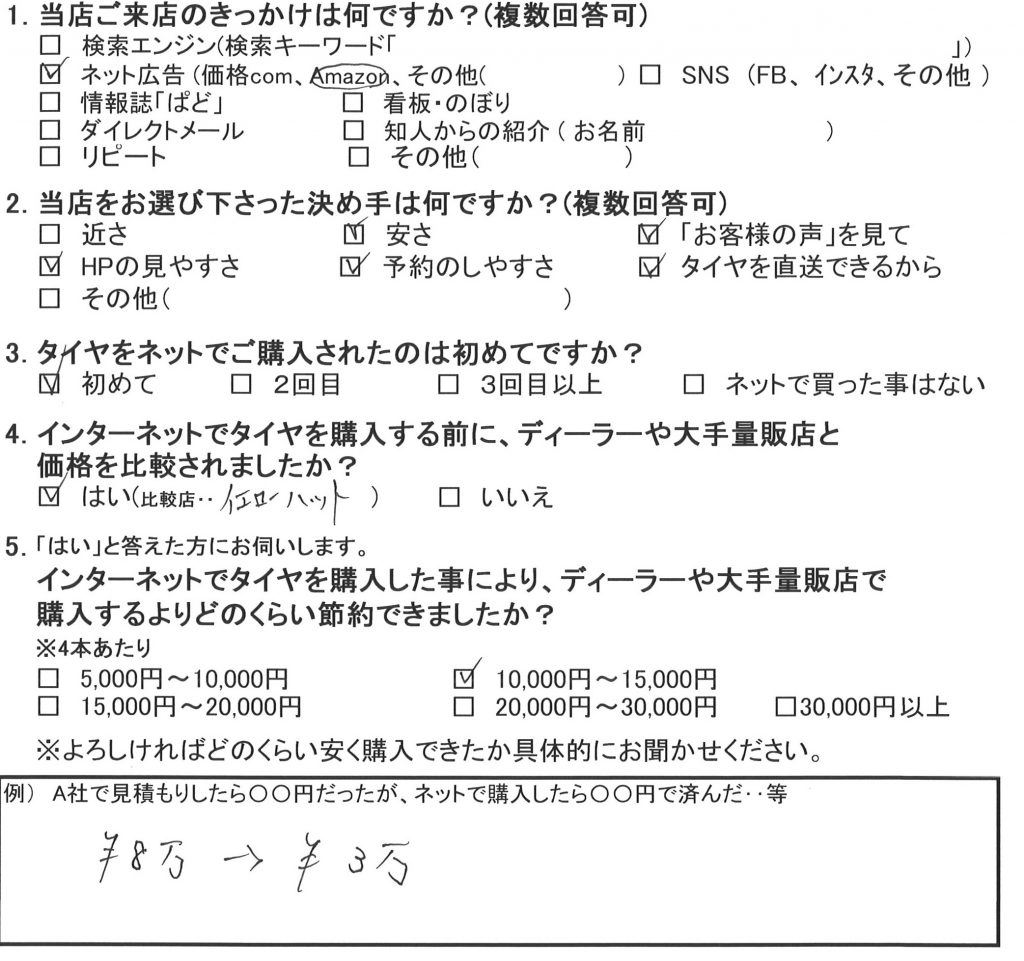 大和市W様日産エルグランドのタイヤ交換 約5万円のお得!