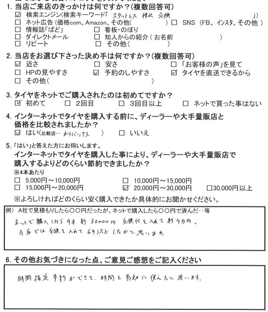 厚木市O様マツダデミオのタイヤ交換 約半額の節約!!