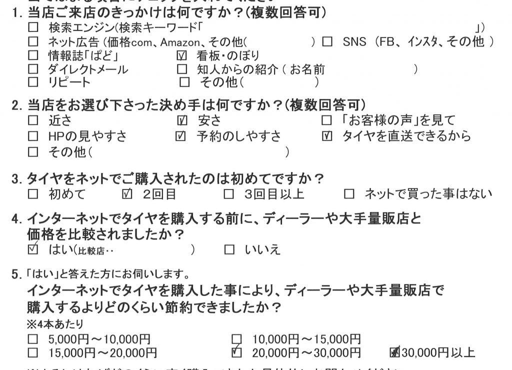 藤沢市S様マツダCREW プレマシーのタイヤ交換を承りました!