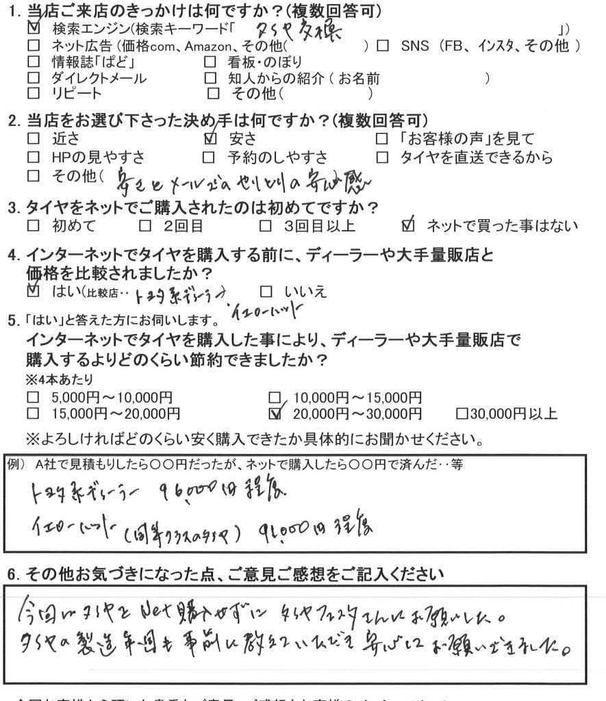 川崎市M様 トヨタアベンシスのタイヤ4本交換で約2万~3万円のお得!!