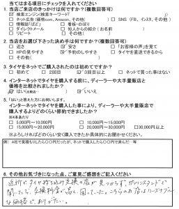 川崎市I様 BMW X3 「リーズナブルな価格でありがたい!」