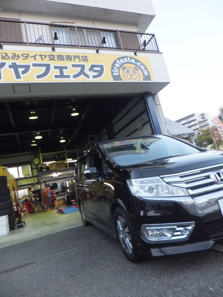 大和市K様 ホンダステップワゴンのタイヤ4本交換で約3万円のお得!!