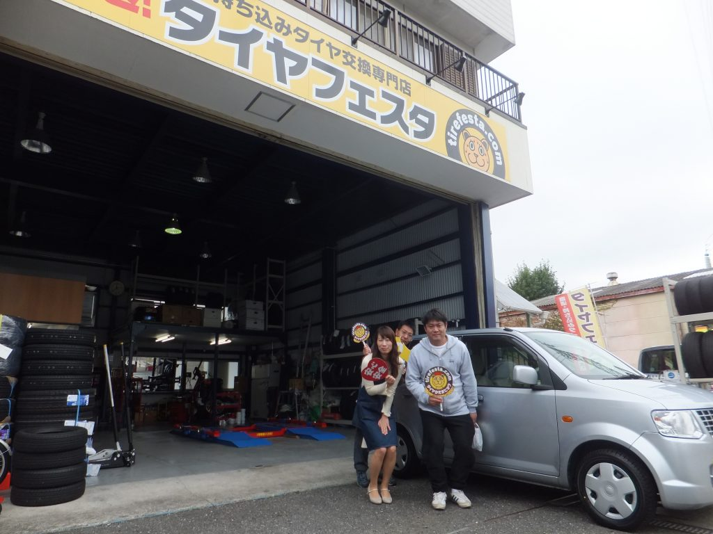 東京都町田市Y様三菱ekワゴンのタイヤ交換でスタッフとパチリ!