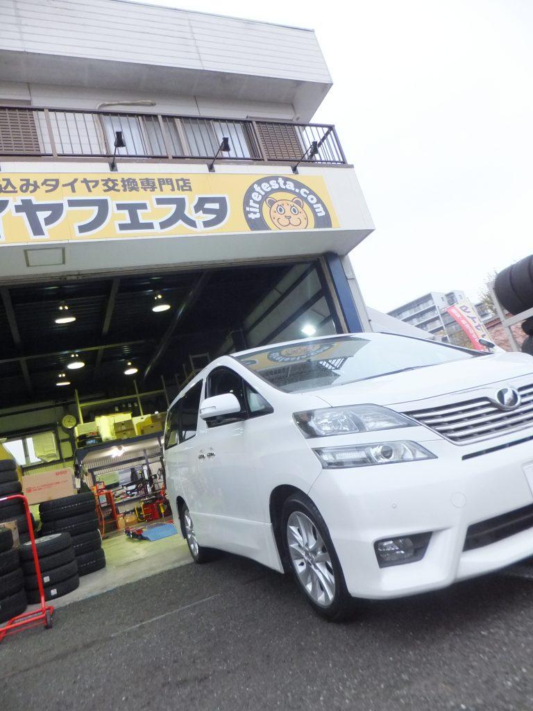 横浜市緑区F様トヨタヴェルファイアのタイヤ交換 3万円以上の節約!!