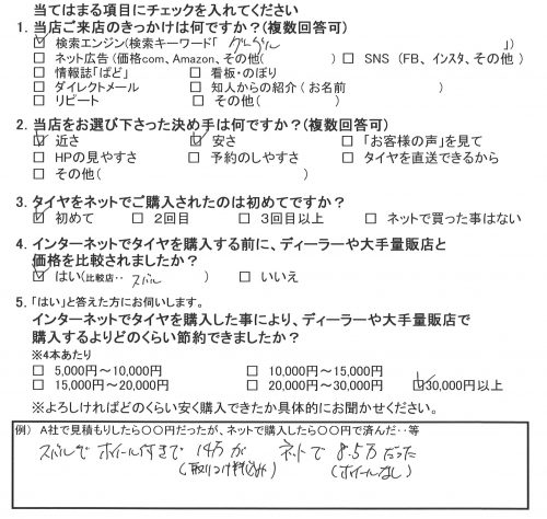 大和市T様 レガシ-のタイヤ交換で約4万円の節約!