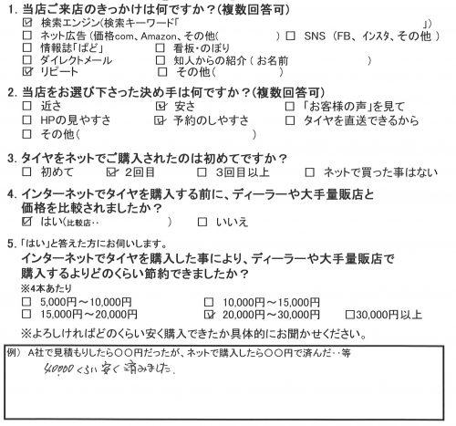 藤沢市I様 スバルレヴォーグ タイヤ4本で約40,000円のお得!