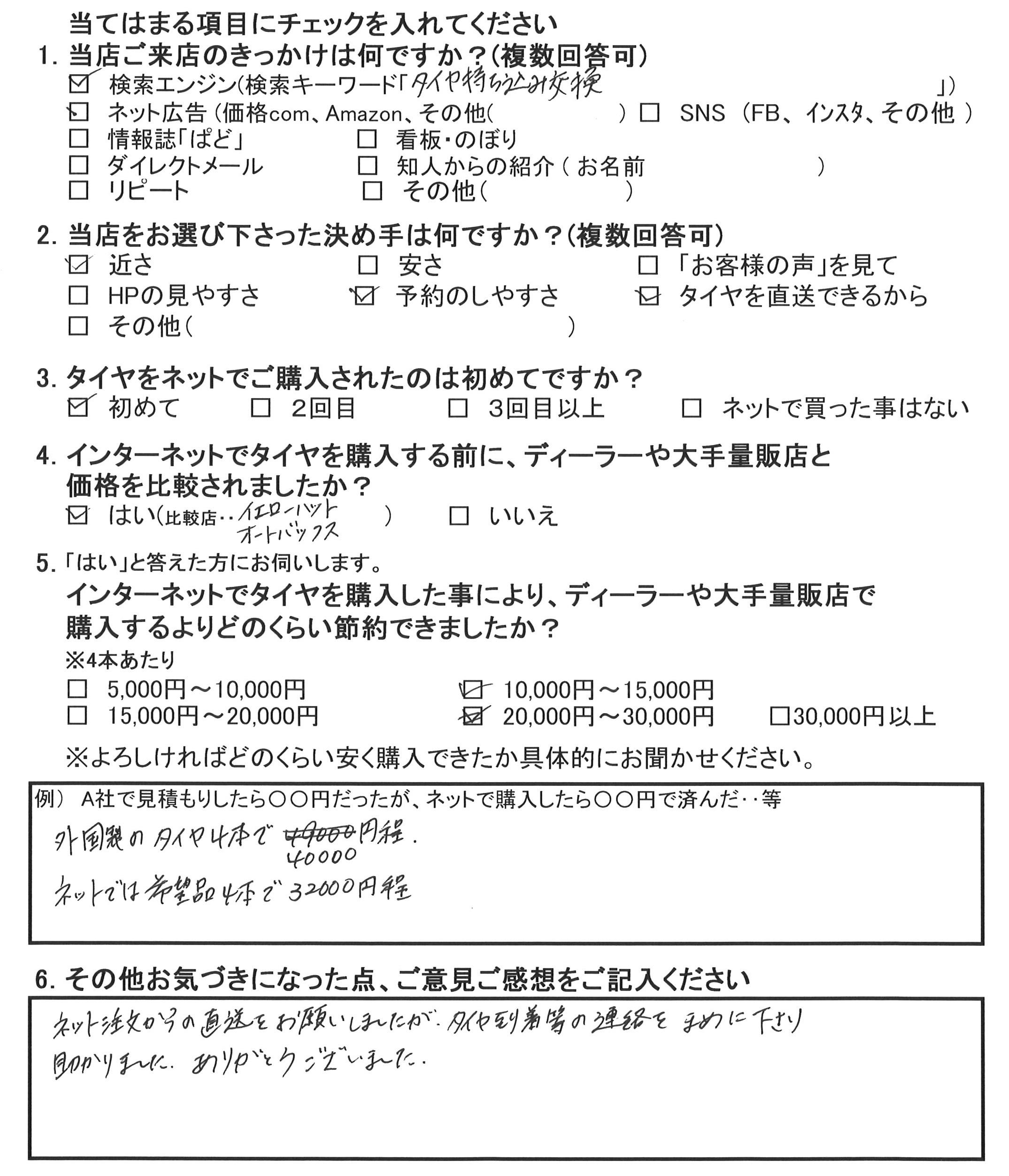 横浜市旭区S様 セレナ「タイヤ到着などの連絡をまめに下さり助かりました」