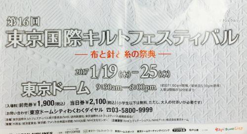 第16回 東京国際キルトフェスティバル-布と針と糸の祭典-