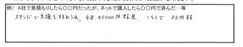 横浜市T様 ホンダフィット 1万5千円程安く済みました!