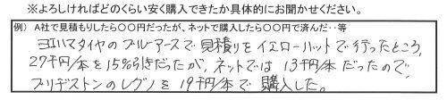 横浜市O様 トヨタプリウス 1万5千円程安く済みました!