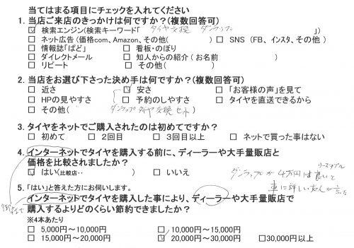 横浜市神奈川区H様 日産セレナ「ダンロップで込み込み4万円はリーズナブル!」