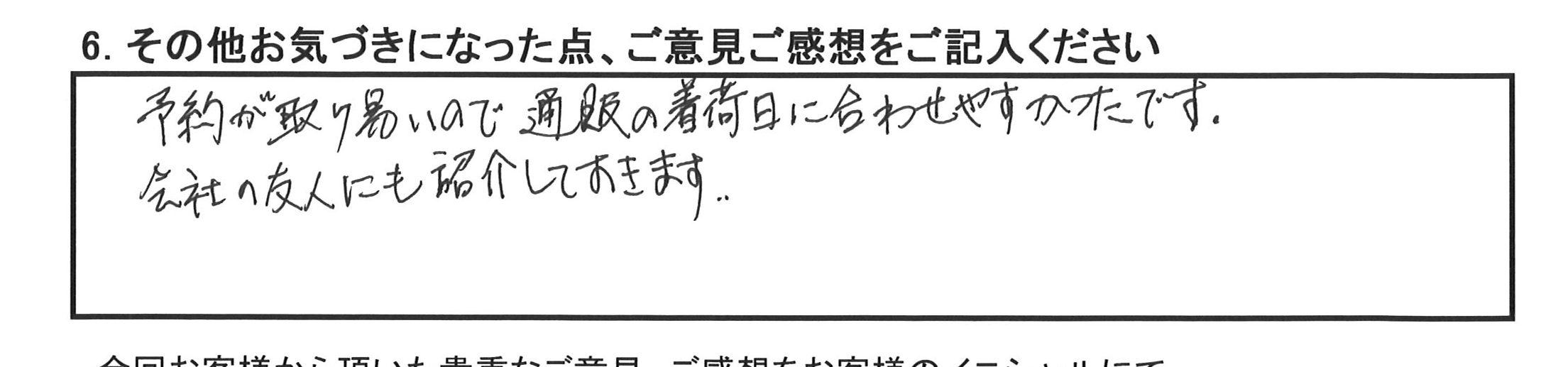 大和市T様 マツダCX-5のタイヤ交換を承りました。