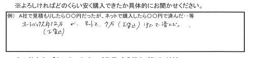 横浜市港南区A様 ネットで購入し約5万円の節約。
