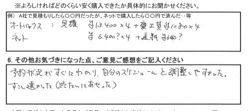 藤沢市K様 20,000円以上の節約「予約状況がすぐわかりスケジュール調整しやすい」