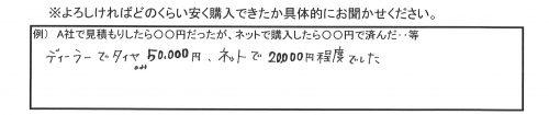 綾瀬市T様 ディーラーの見積りより30,000円安く買えました。