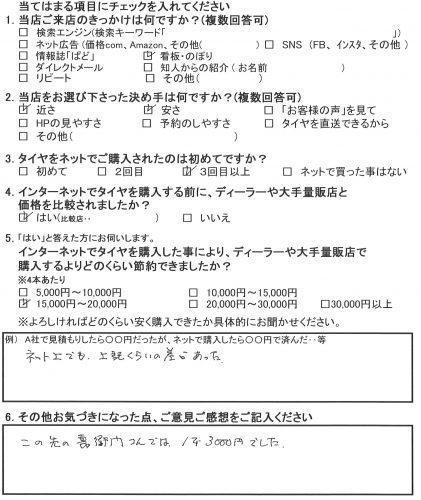 大和市K様 エルグランドのタイヤ交換 ネット価格で比較して15,000円以上のお得♪