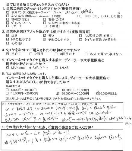 相模原市I様 アルテッツア ジータのタイヤ2本交換で約5万円節約♪「とにかく対応が良い!!」