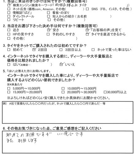 東京都町田市S様 ビアンテのタイヤ交換「また、利用します」