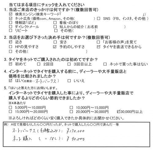 大和市N様 BMW X5 タイヤ2本交換で約7万円のお得!!