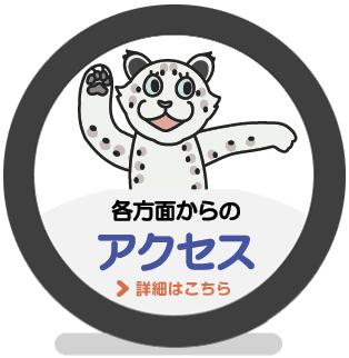 タイヤフェスタへの横浜・海老名・藤沢・厚木・座間・町田・寒川・平塚・伊勢原・綾瀬方面からのアクセスです
