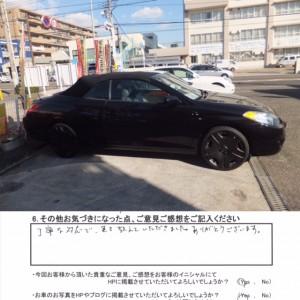 トヨタ ソラーラの横浜市Y様より、うれしい声をいただきました